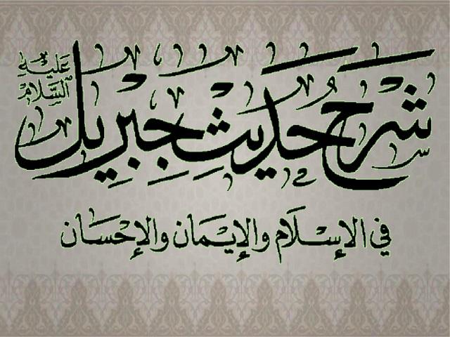 شرح حديث جبريل عليه السلام في الإسلام والإيمان والإحسان